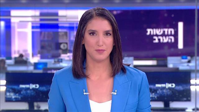 חדשות הערב   13.10.21