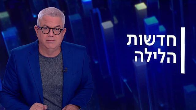 חדשות הלילה   13.10.21