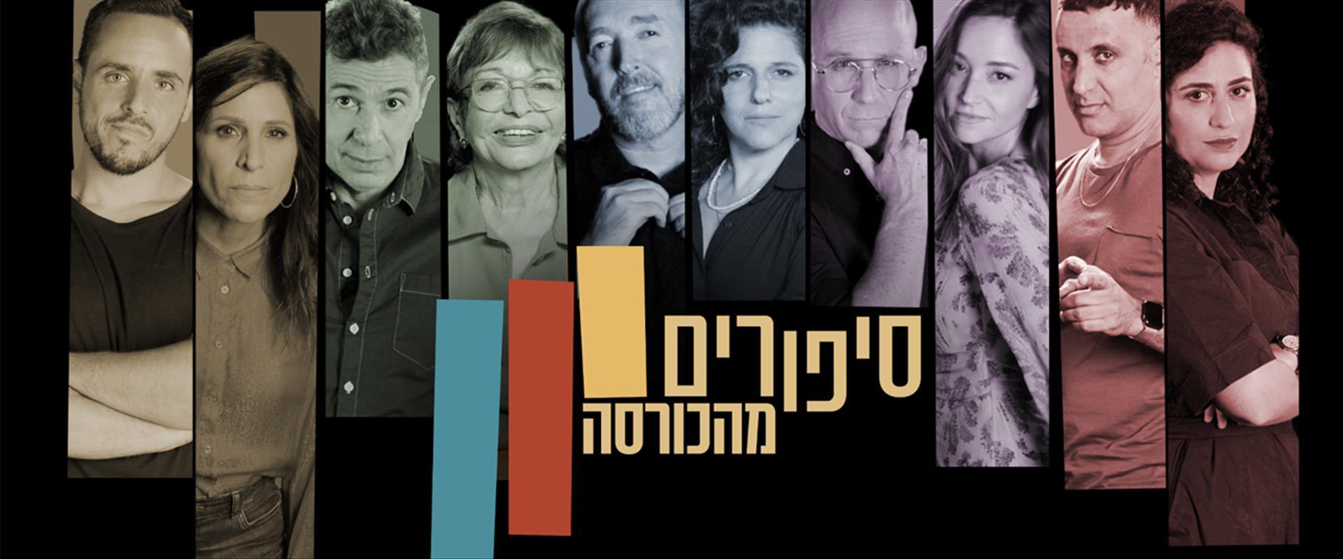 סיפורים מהכורסה - עונה 2