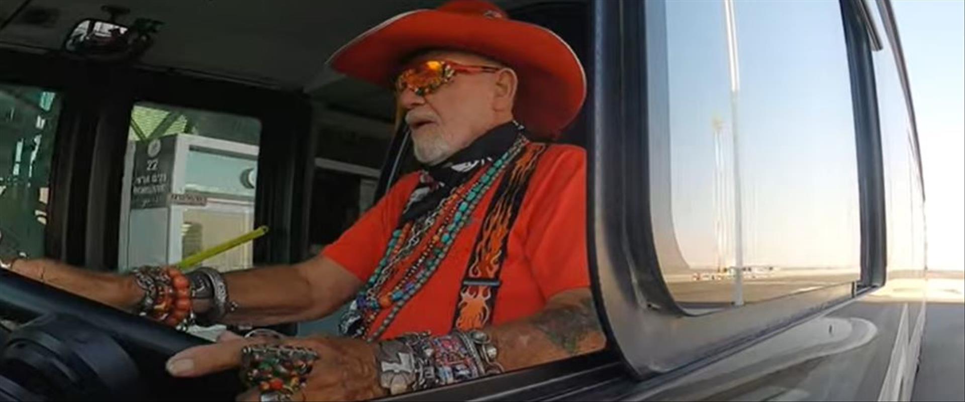 נהג האוטובוס ארזי גפן