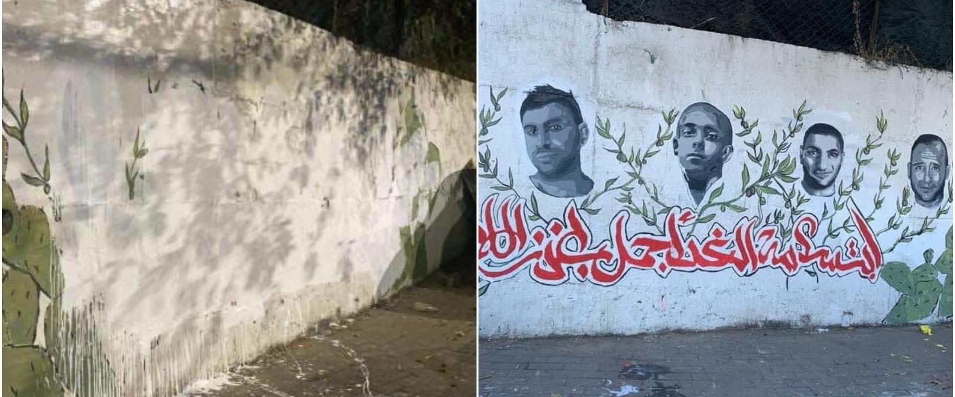 קיר ההנצחה למחבלים, לפני ואחרי המחיקה