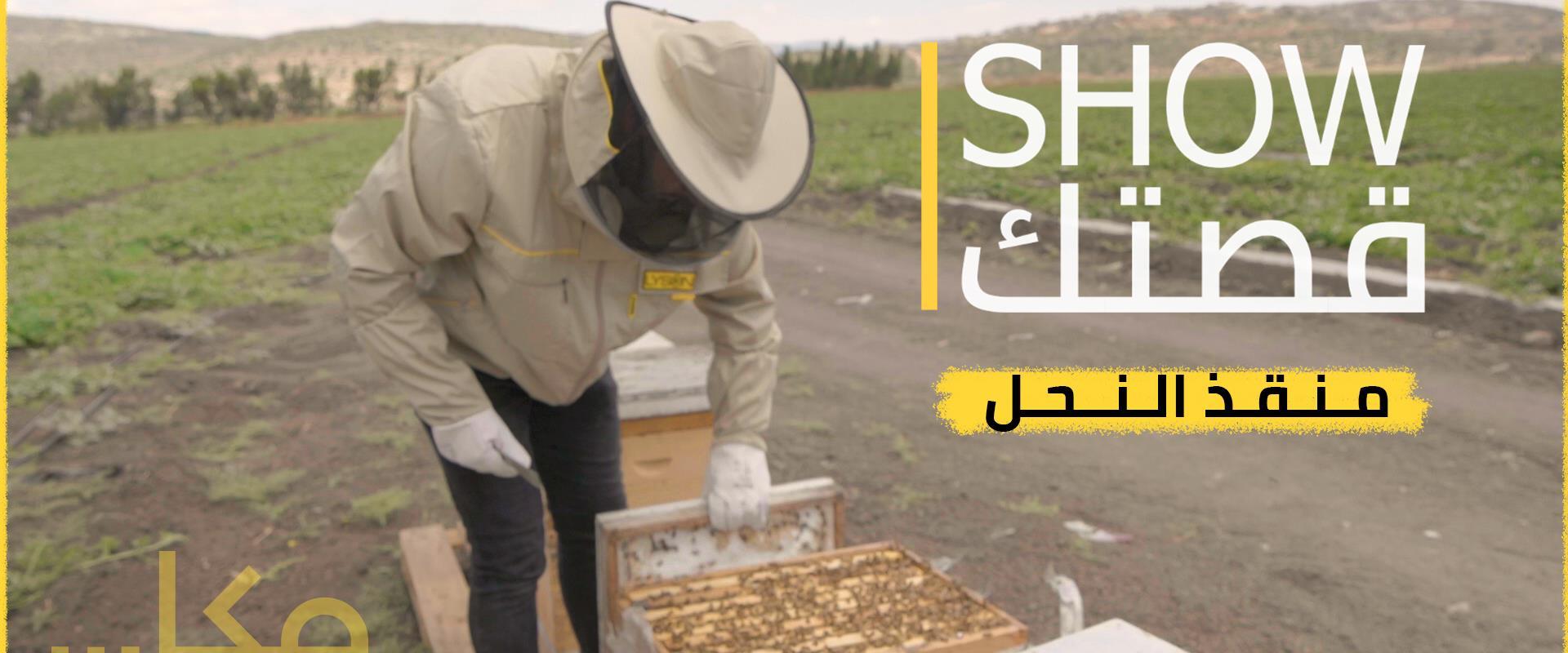 show_قصتك | منقذ النحل