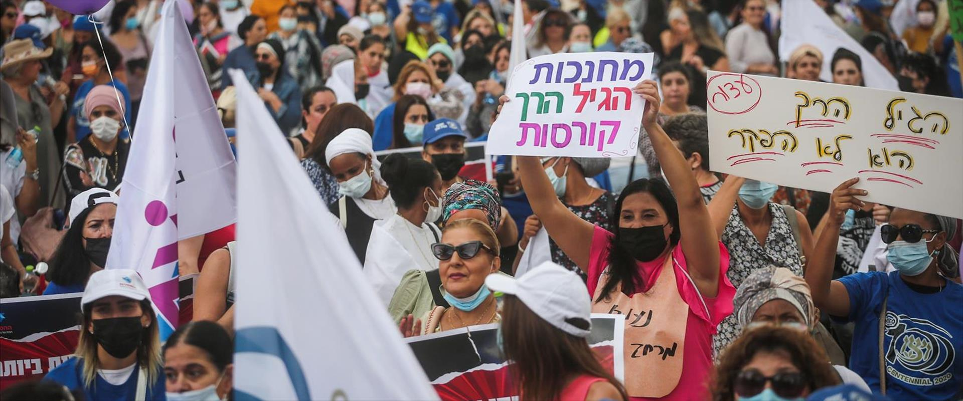 הפגנת ארגוני מעונות היום המפוקחים, הבוקר בתל אביב