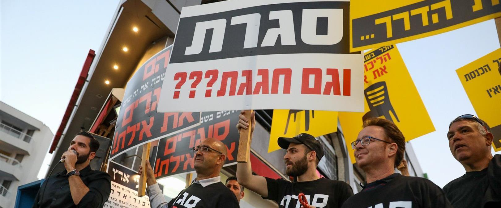מחאה נגד חוק המרכולים