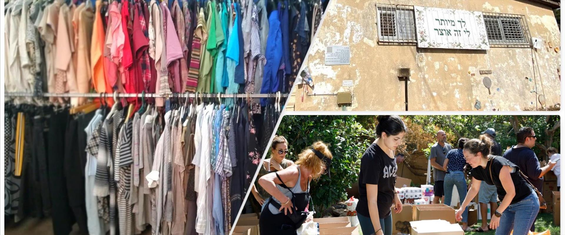 עמותות לתרומות בגדים וחפצים