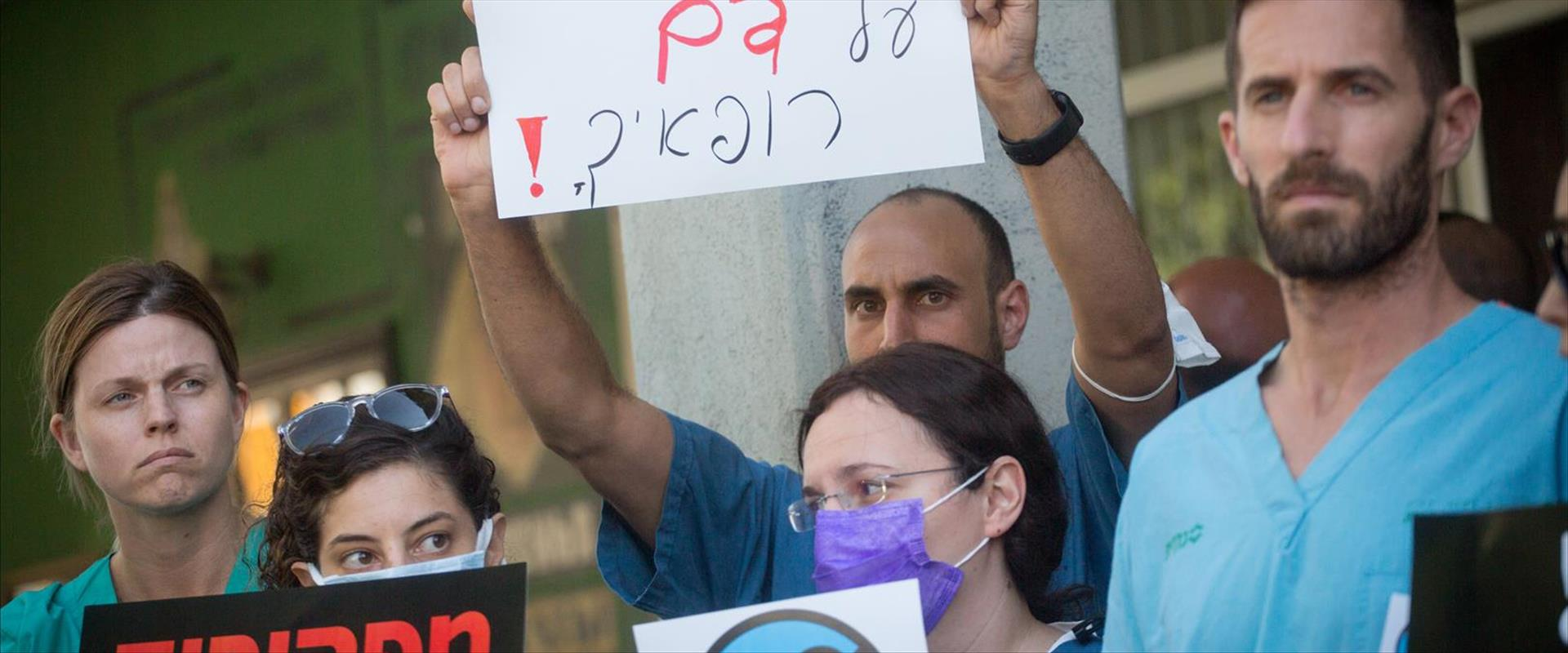 מחאת המתמחים מול משרד הבריאות בתל אביב, אתמול