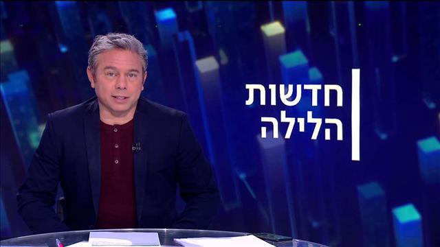 חדשות הלילה | 11.02.21