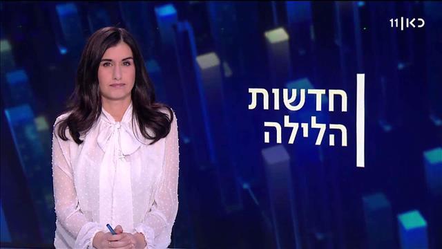 חדשות הלילה | 14.02.21