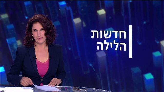 חדשות הלילה | 15.02.21