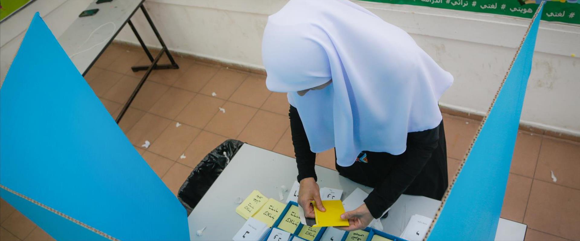 הצבעה במגזר הערבי