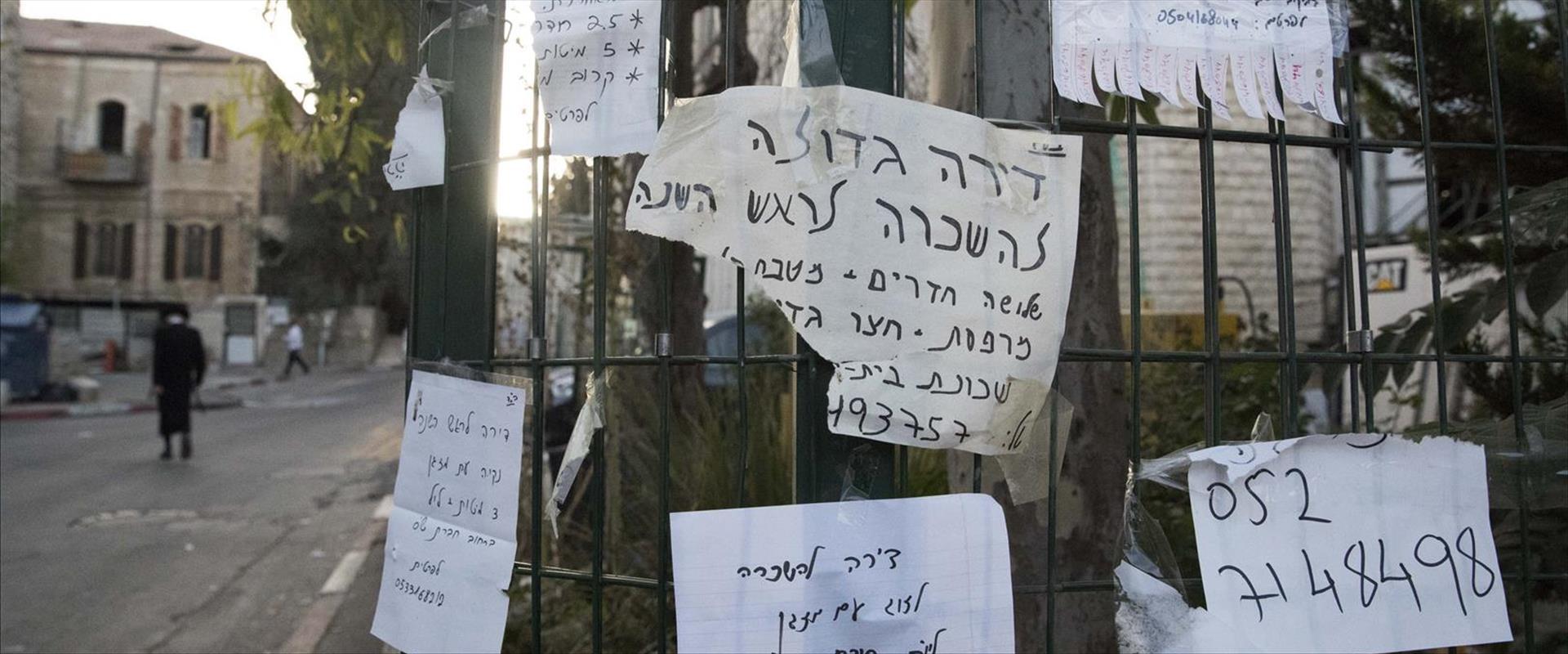 שלטים לדירות להשכרה בירושלים