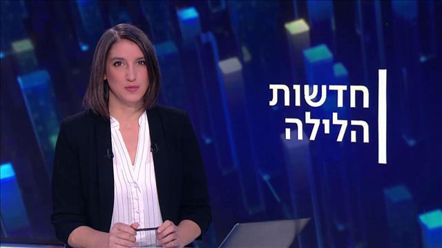חדשות הלילה | 17.02.21