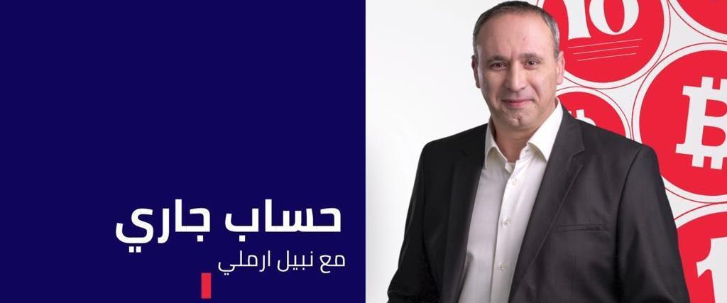 حساب جاري مع نبيل أرملي | الحلقة الخامسة