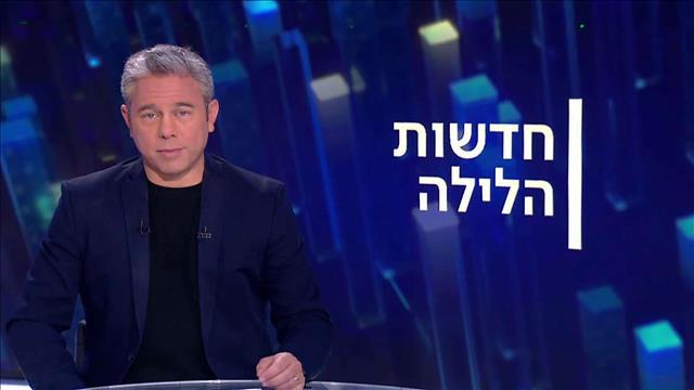 חדשות הלילה   18.02.21