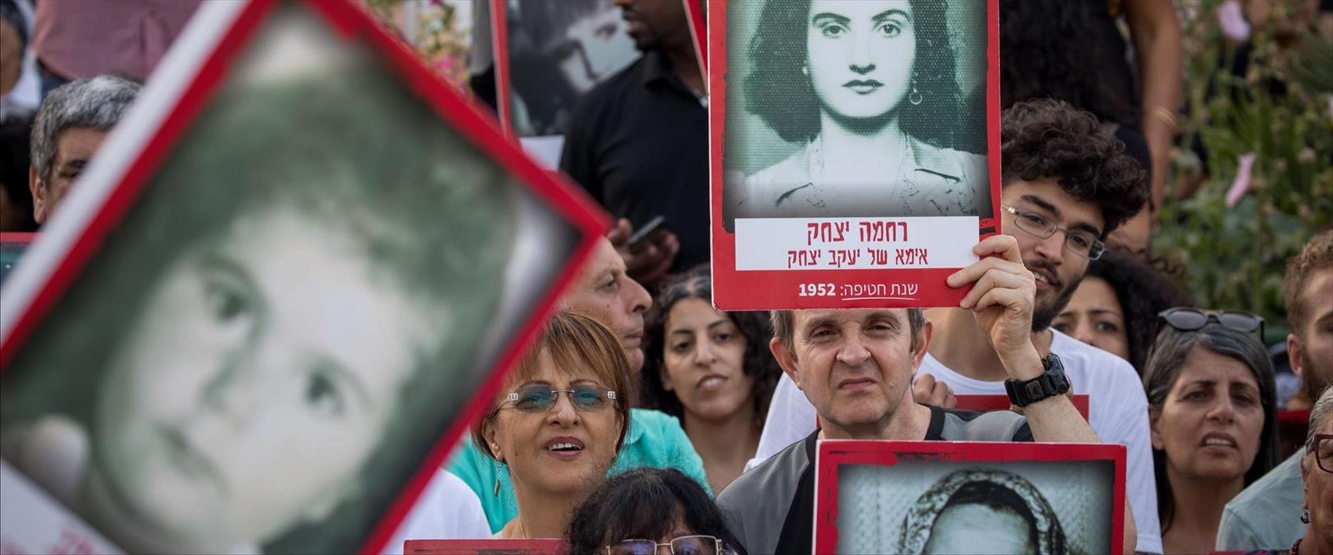 הפגנה לציון יום השנה לפרשת ילדי תימן