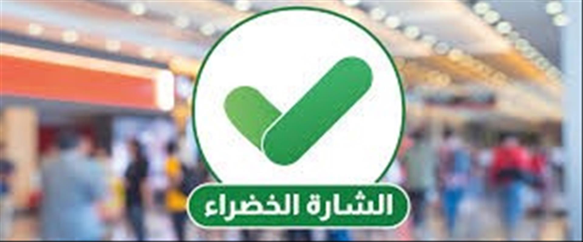 الشارة الخضراء