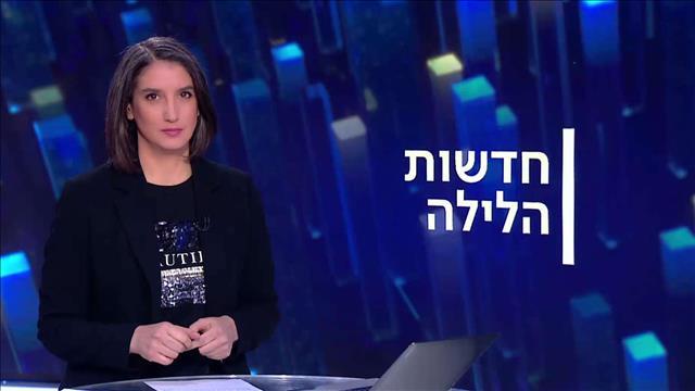 חדשות הלילה | 22.02.21
