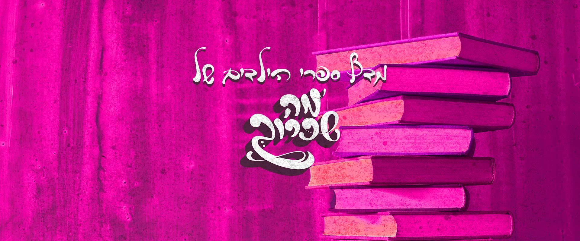 מדף ספרי הילדים של מה שכרוך