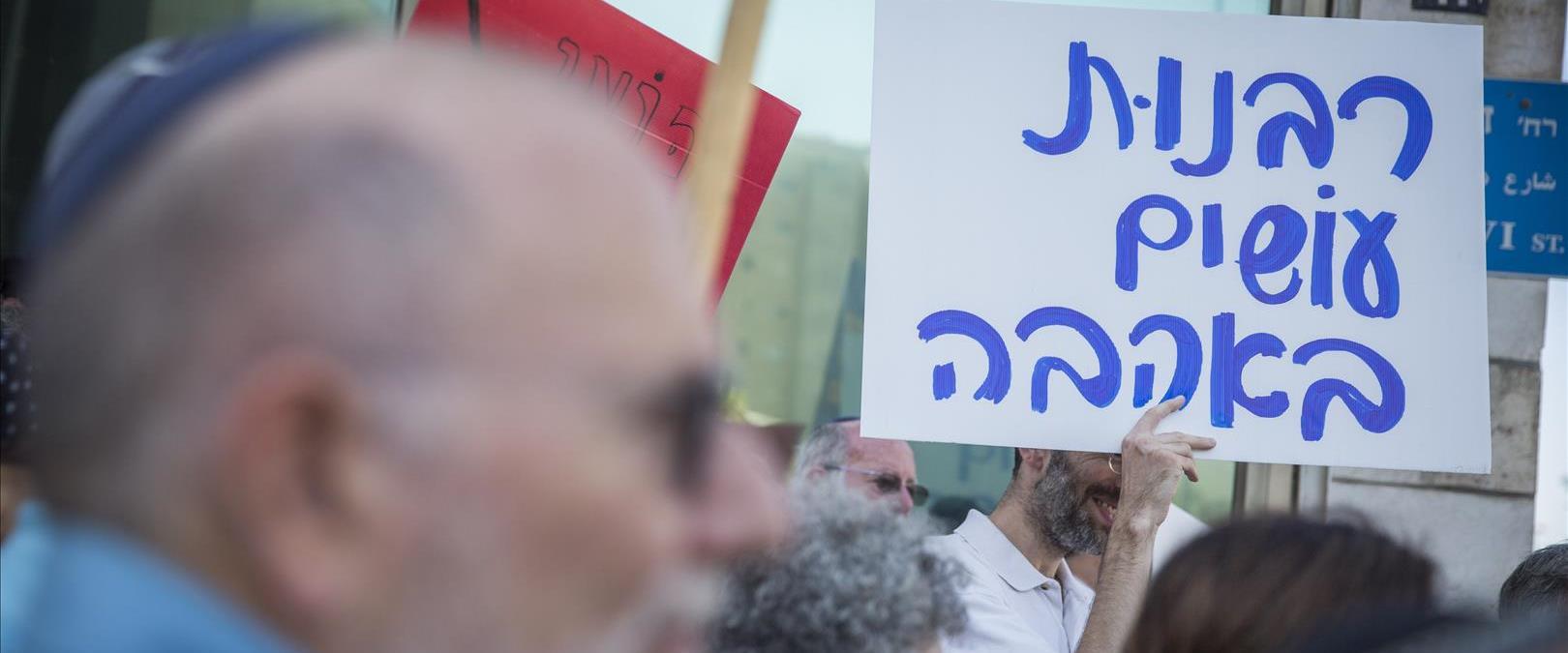 הפגנת יהודים קונסרבטיבים
