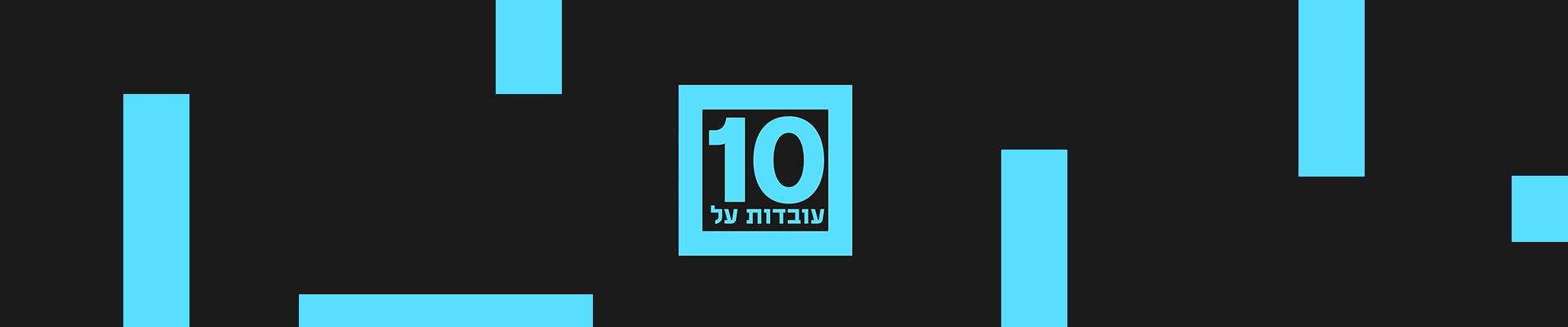 10 עובדות על...