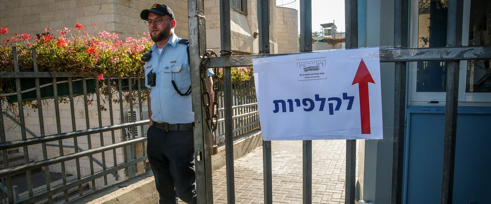 שוטר בקלפי בירושלים ב-2019