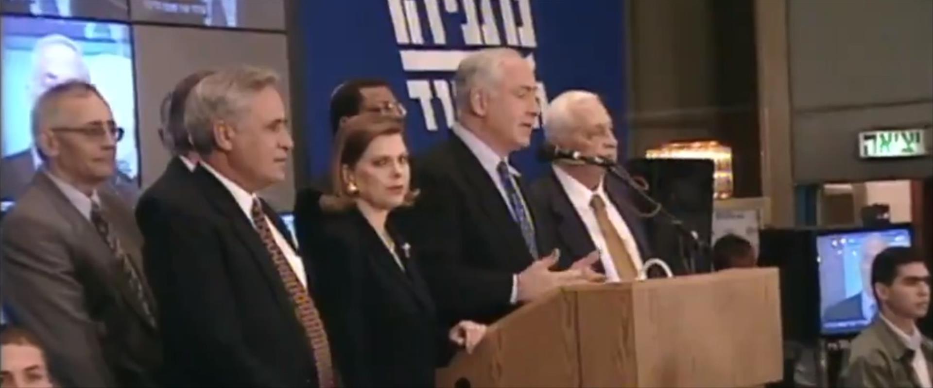 נתניהו ורעייתו שרה בבחירות 99'