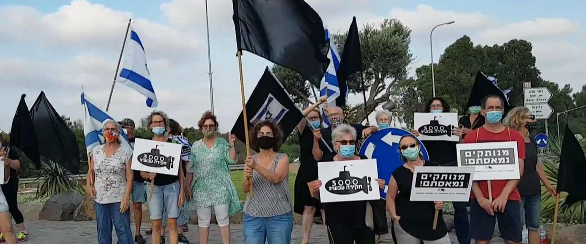 הפגנה של הדגלים השחורים