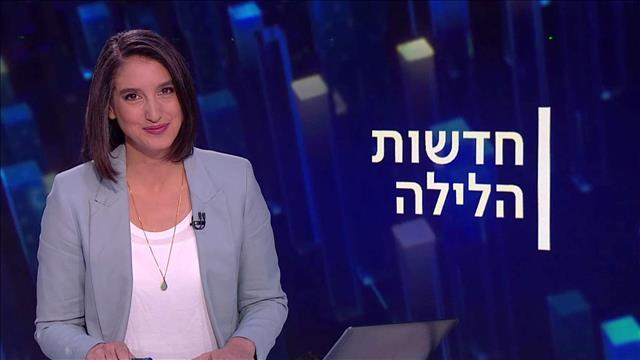 חדשות הלילה | 30.03.21