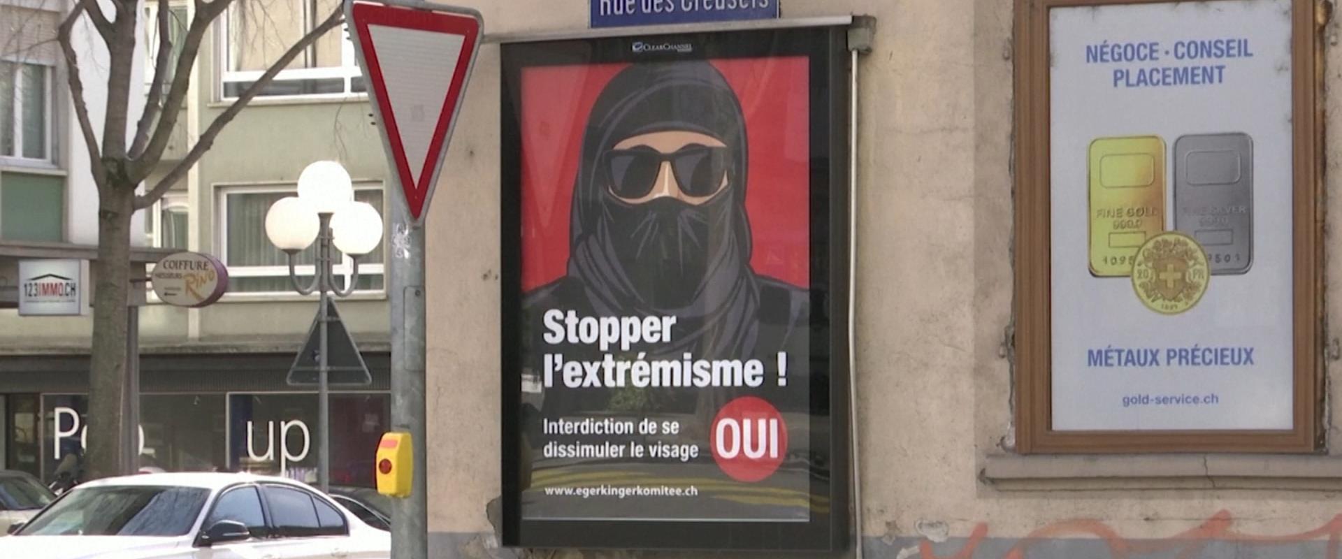 קמפיין בעד החוק בשווייץ