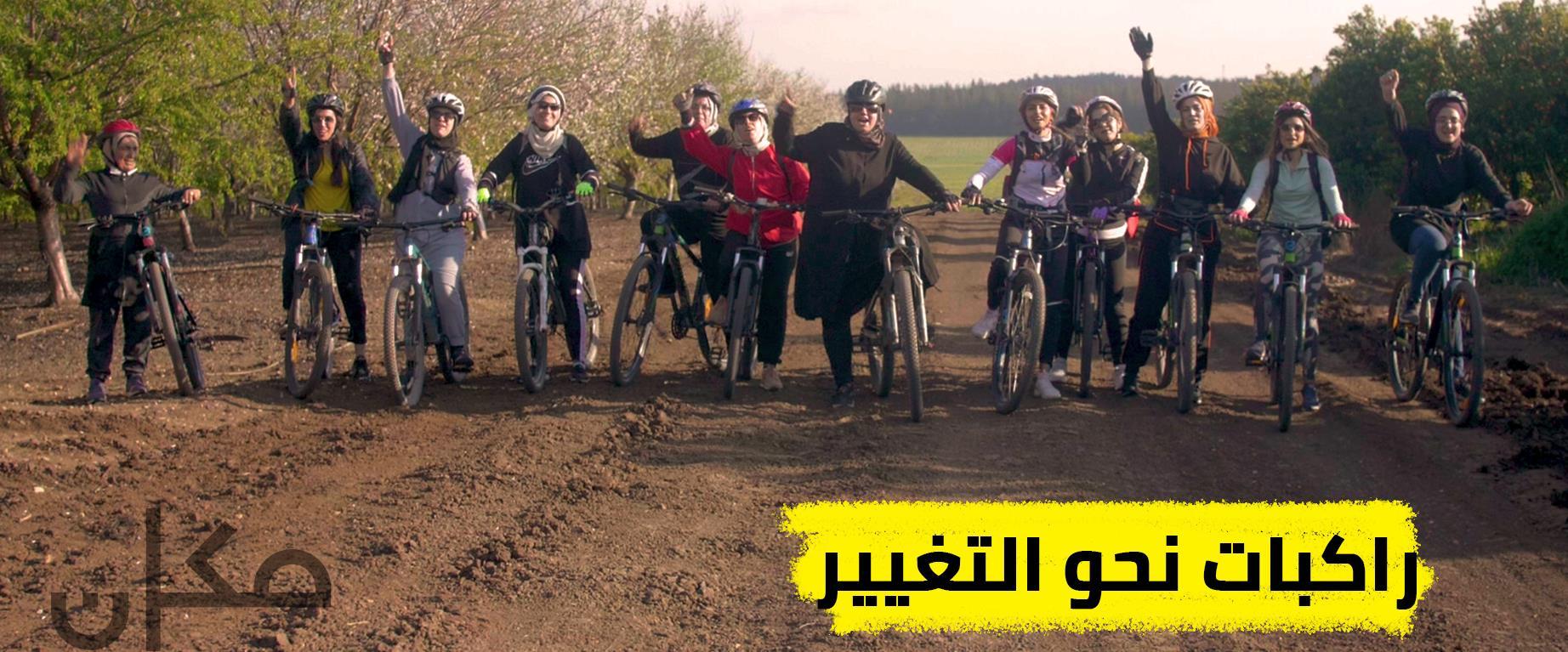 نساء محجبات يركبن الدراجات الهوائية | شهر المرأة