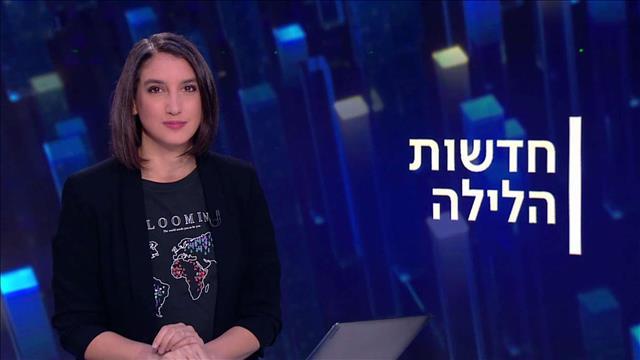חדשות הלילה | 08.03.21