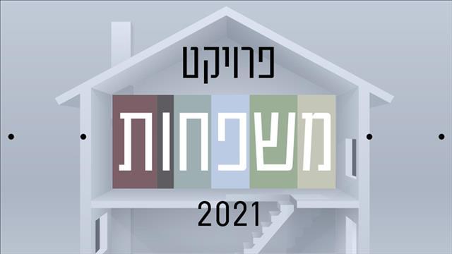 פרויקט משפחות 2021