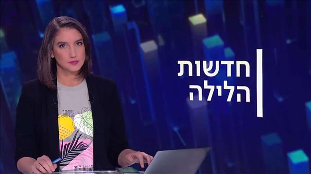 חדשות הלילה | 12.04.21