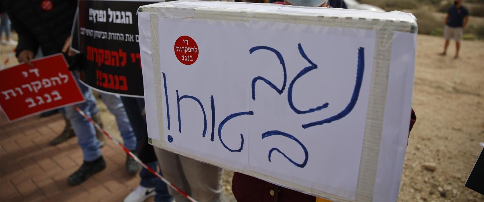 מחאה בנגב