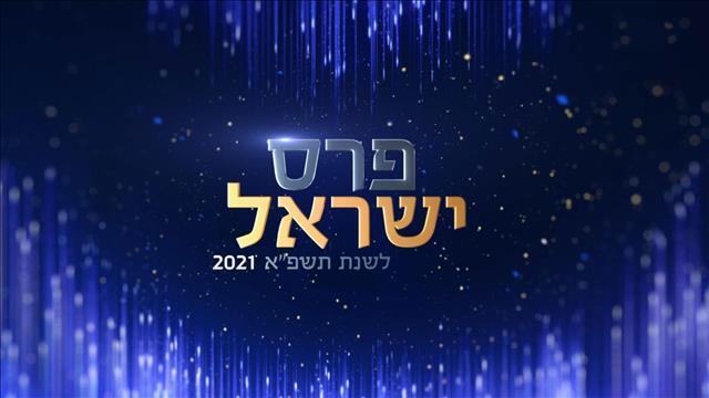 טקס פרסי ישראל 2021   יום העצמאות ה-73 למדינת ישרא