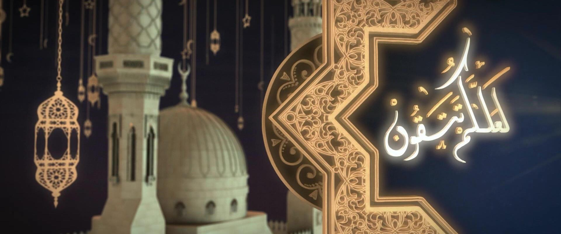 لعلكم تتقون | 19 رمضان - الشيخ سليمان سطل