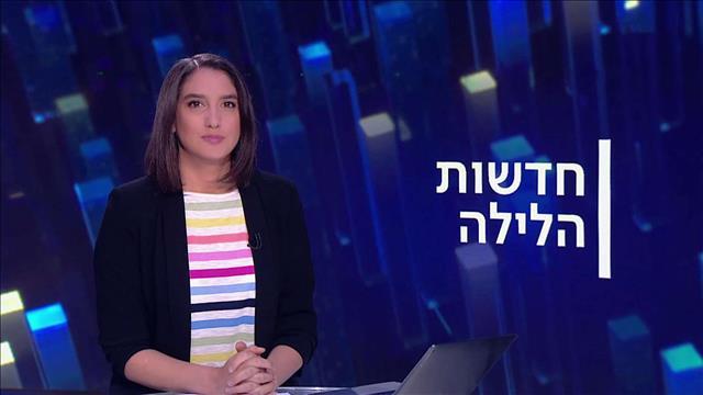 חדשות הלילה | 18.04.21