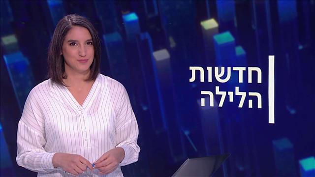 חדשות הלילה | 19.04.21