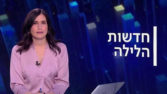 חדשות הלילה | 20.04.21