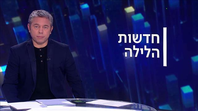 חדשות הלילה | 22.04.21