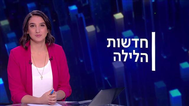 חדשות הלילה | 06.04.21