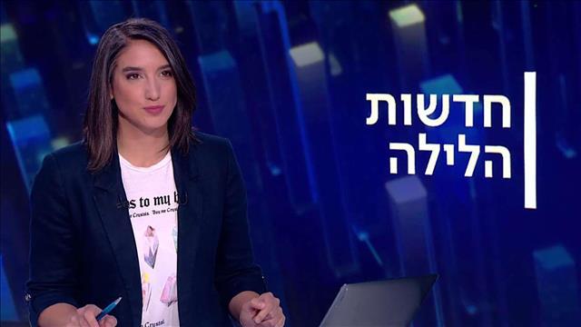 חדשות הלילה | 09.05.21