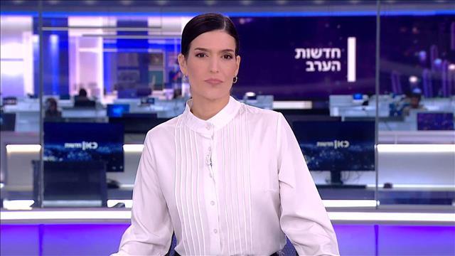 חדשות הערב   10.05.21