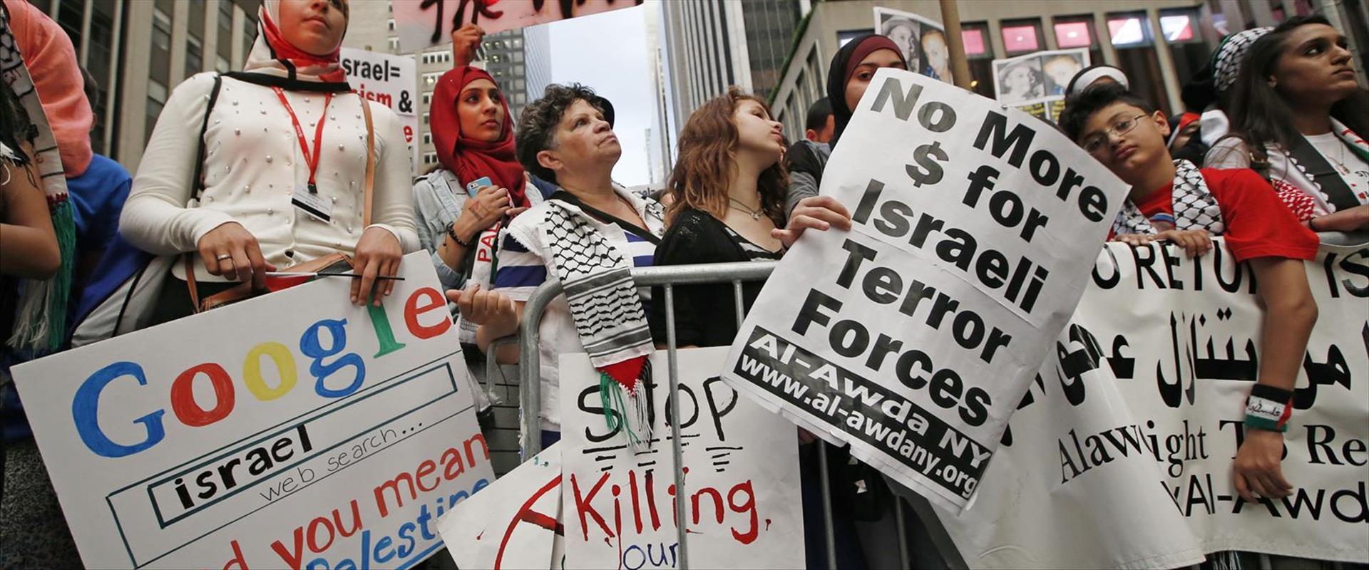 הפגנה פרו פלסטינית