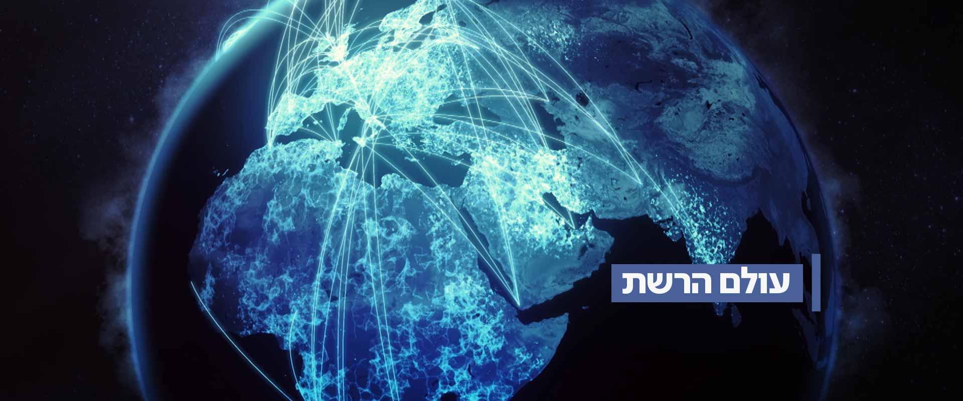 עולם הרשת