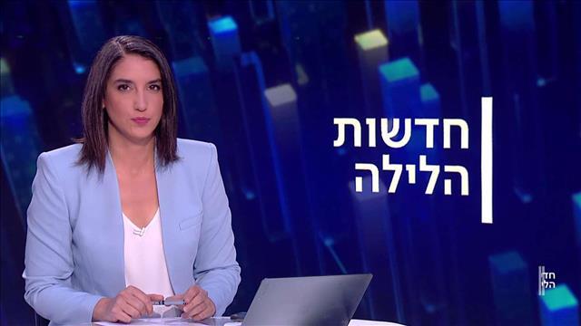 חדשות הלילה | 24.05.21