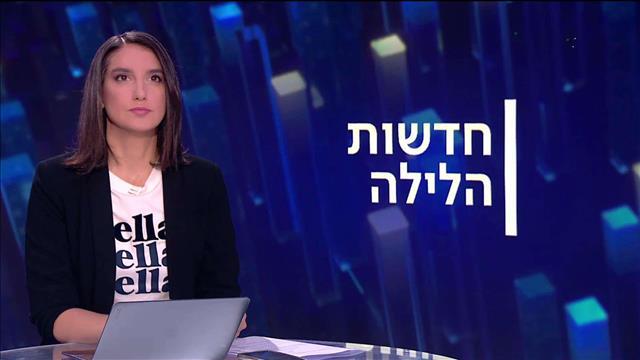חדשות הלילה | 30.05.21