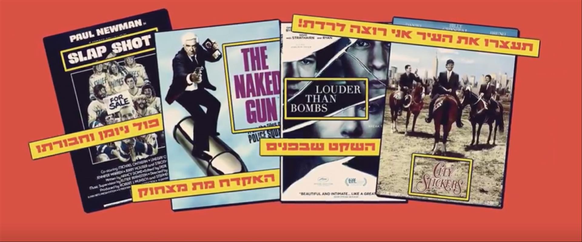שמות בעברית לסרטים