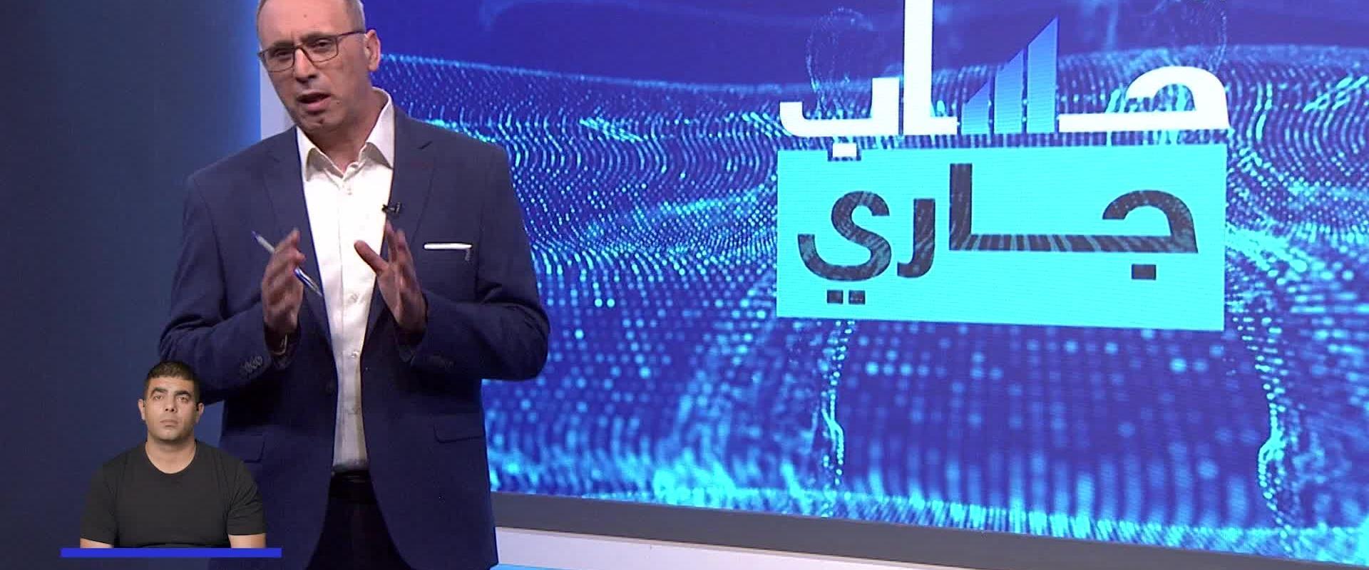 حساب جاري مع نبيل أرملي | الحلقة 15