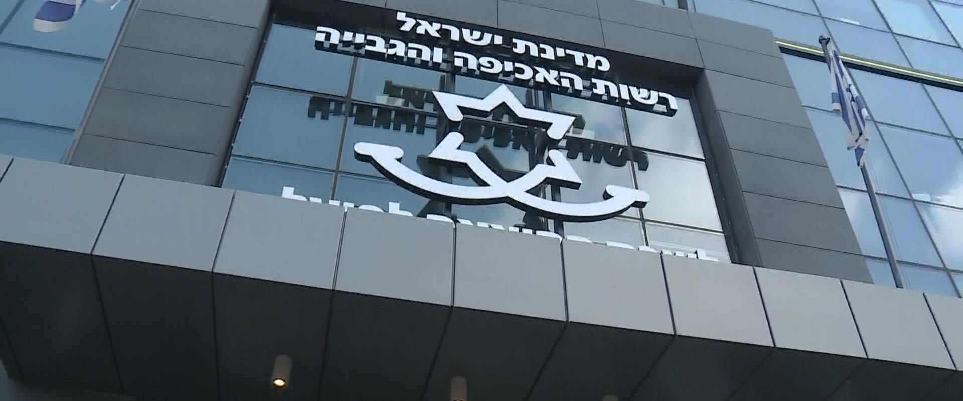 משרדי ההוצאה לפועל בתל אביב, ארכיון